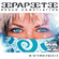 Papeete Beach Compilation, Vol. 22