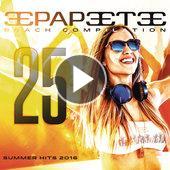 tracklist album Various Artists Papeete Beach Compilation, Vol. 25